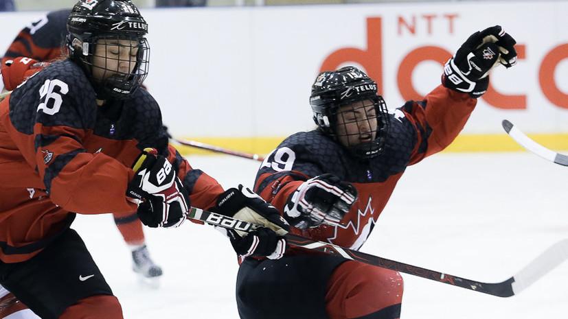 Женская сборная Канады по хоккею выиграла МЧМ, одолев в финале США
