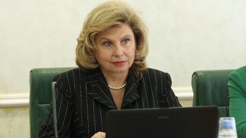 В пресс-службе Москальковой прокомментировали заявление Денисовой о встрече