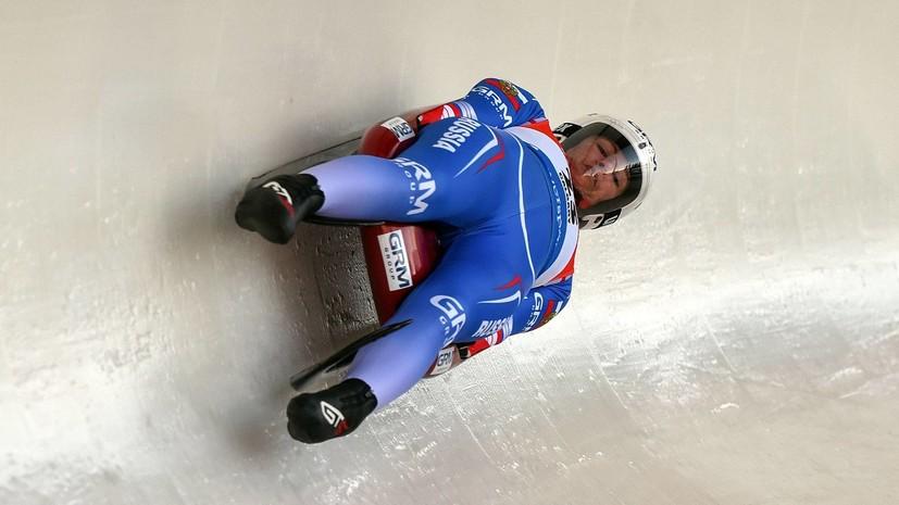 Сборная России завоевала серебро в эстафете на этапе Кубка мира по санному спорту в Латвии