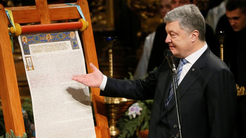 Предвыборный «томос-тур»: как Порошенко использует церковный раскол в президентской кампании