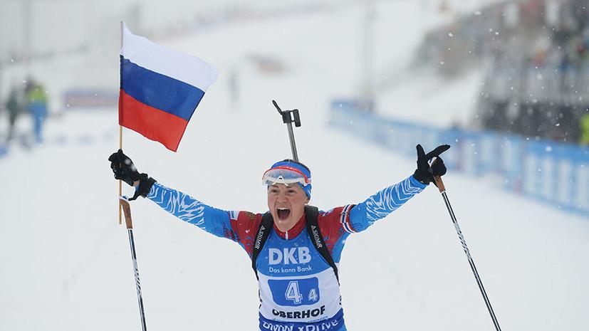Спустя семь лет: сборная России выиграла женскую эстафету на этапе КМ по биатлону в Оберхофе