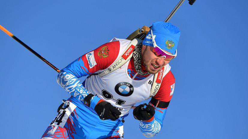 Логинов заявил, что не волновался перед своим стартом в эстафете на этапе КМ в Оберхофе