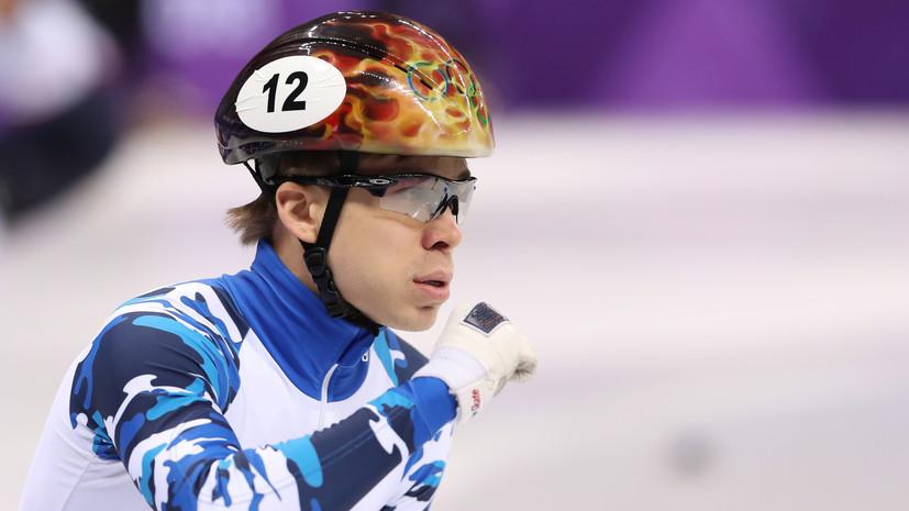 Елистратов завоевал золото на ЧЕ по шорт-треку на дистанции 1000 метров