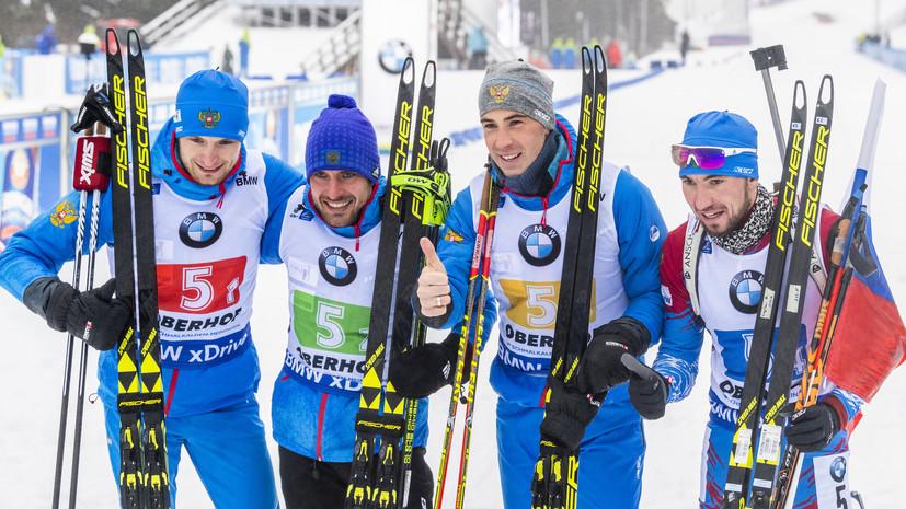 Уверенное превосходство: мужская сборная России одержала победу в эстафете на этапе КМ по биатлону в Оберхофе