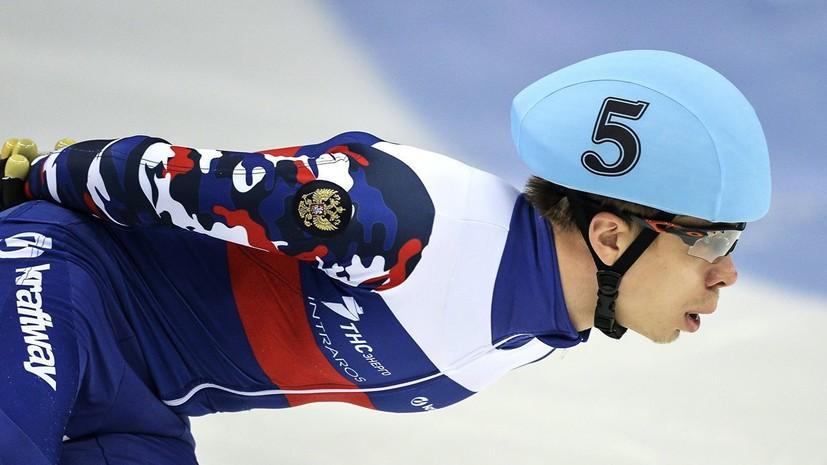Мужская сборная России стала бронзовым призёром ЧЕ по шорт-треку в эстафете