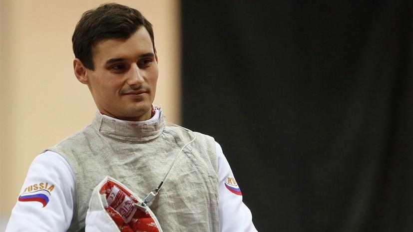 Мужская сборная России по фехтованию на рапирах выиграла этап КМ в Париже