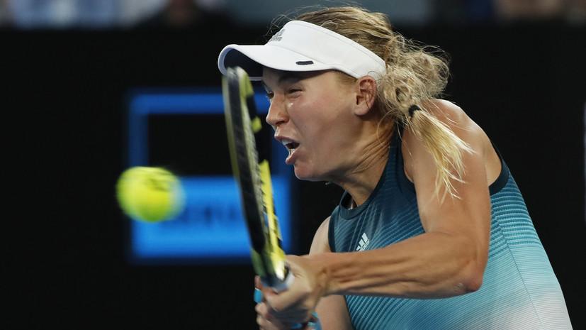 Возняцки вышла во второй круг Australian Open