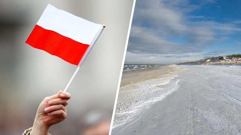 «Амбиции зашкаливают»: зачем Польша намерена построить остров в Калининградском заливе