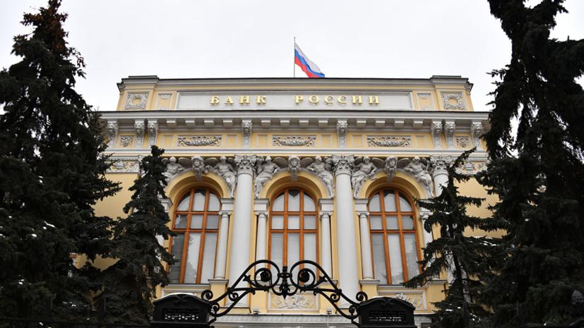 В ЦБ рассказали об изменениях на российском финансовом рынке