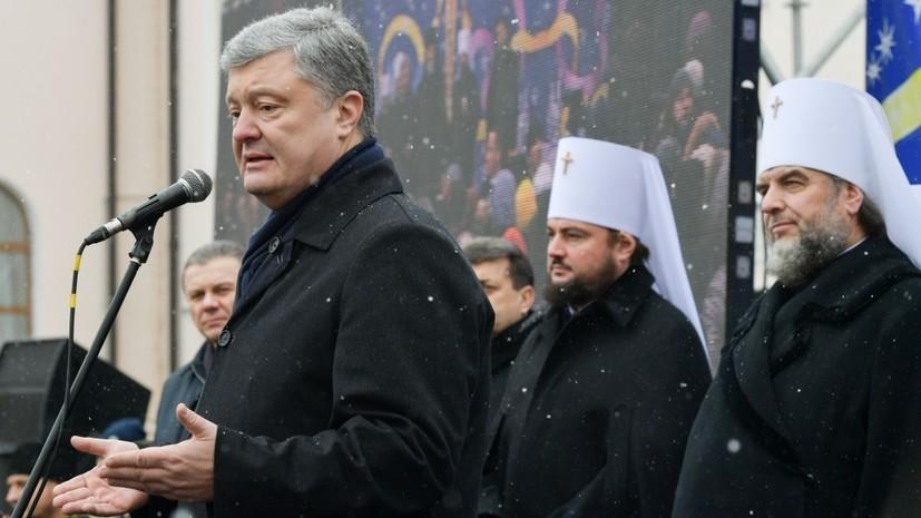 Порошенко наградил орденами трёх митрополитов новой церкви Украины