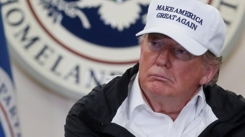 Трамп посоветовал фейковым СМИ отправиться в отпуск и расслабиться