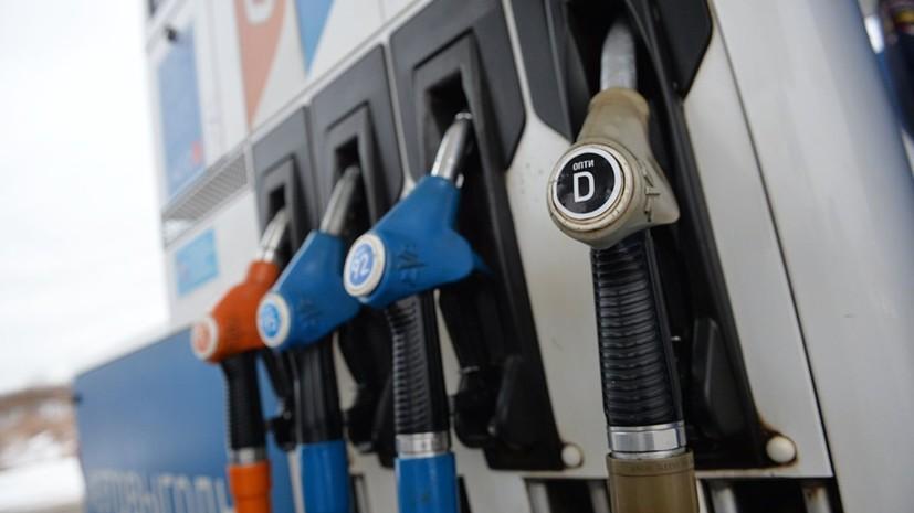 Бензин в России с 24 декабря по 9 января подорожал на 21 копейку