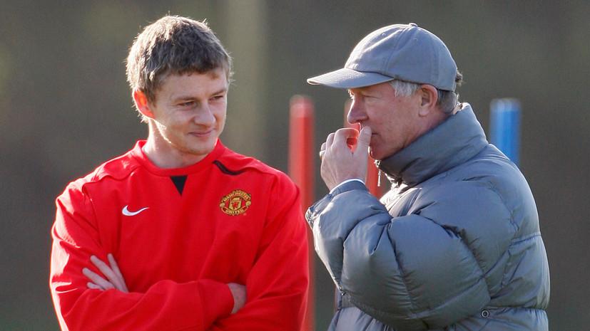 СМИ: Фергюсон помогает тренеру «Манчестер Юнайтед» Сульшеру выбирать состав на матчи