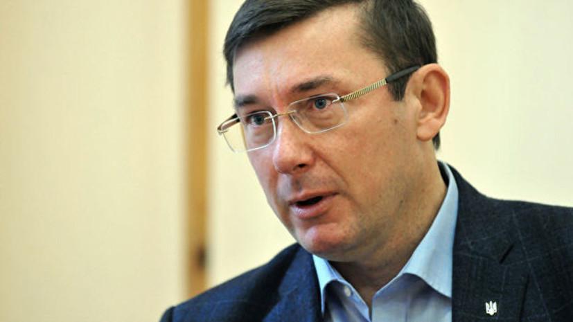 Эксперт прокомментировал начало расследования против Луценко