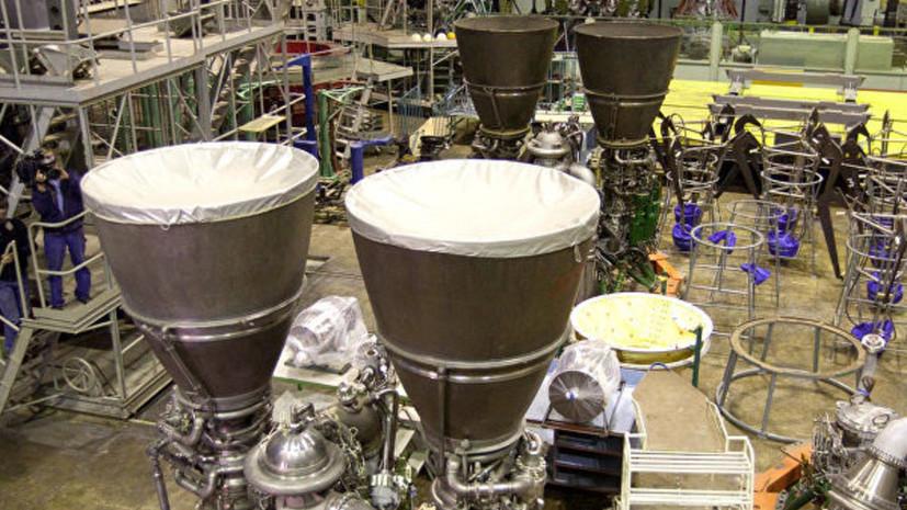 В Госдуме оценили план США покупать российские двигатели РД-180 до 2023—2024 годов