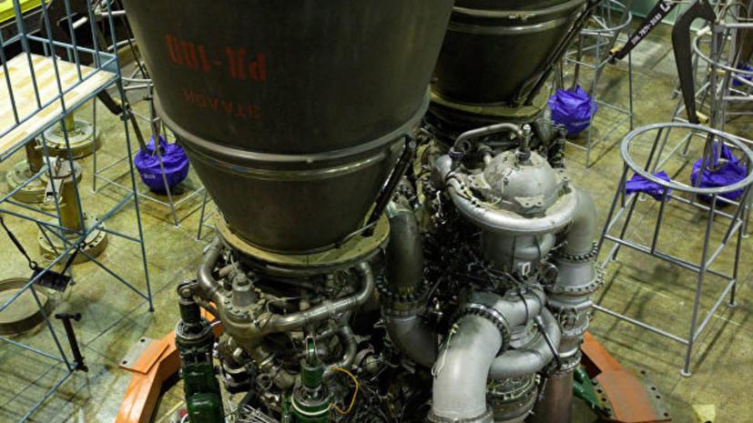 Эксперт объяснил необходимость для США покупать РД-180 до 2023—2024 годов