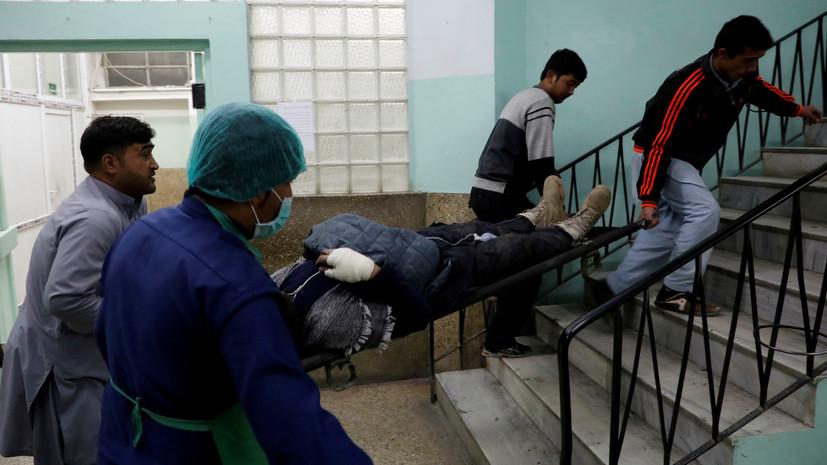 Число пострадавших при теракте в Кабуле достигло 90