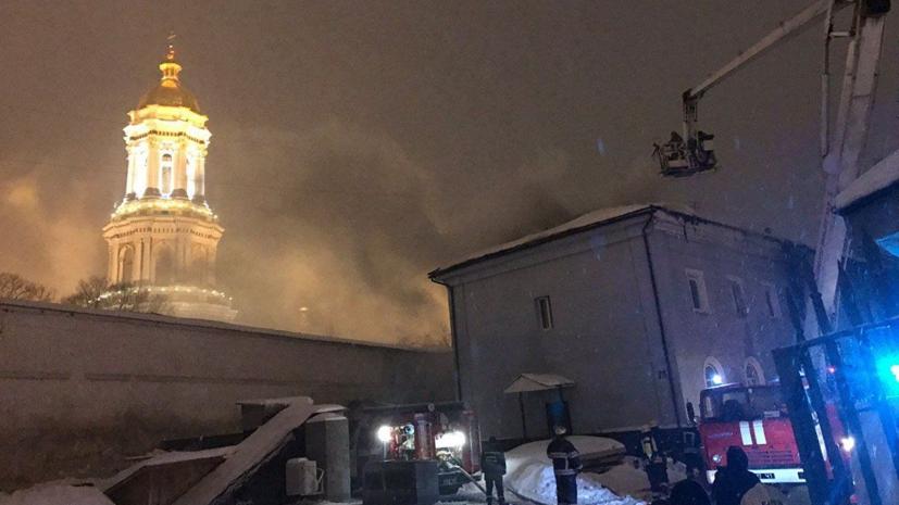 В УПЦ рассказали подробности пожара вблизи Киево-Печерской лавры