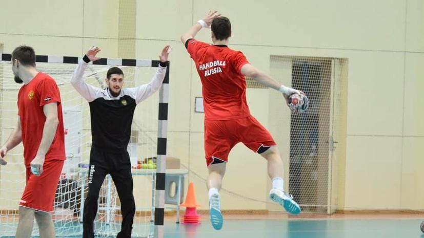 Киселёв: первоочерёдная задача для сборной России по гандболу на ЧМ — пройти квалификационный раунд