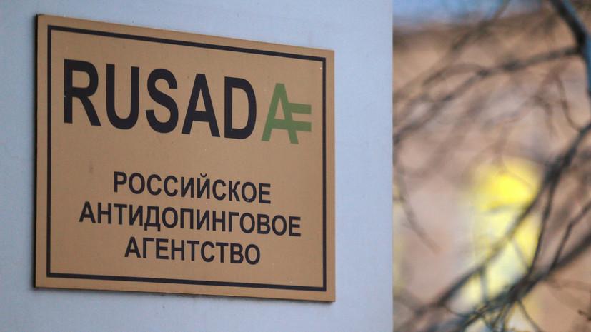 Глава РУСАДА заявил, что СК имеет прямое отношение к событиям внутри московской лаборатории