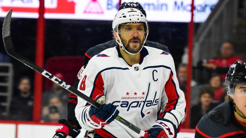 Овечкин поднялся на 14-е место по заброшенным шайбам в НХЛ
