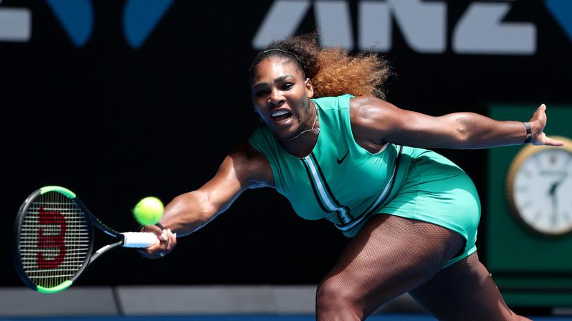 Серена Уильямс вышла во второй круг Australian Open