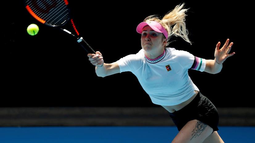 Свитолина обыграла Голубич и вышла во второй круг Australian Open
