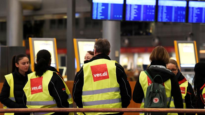 Сотрудники восьми аэропортов Германии объявили забастовку