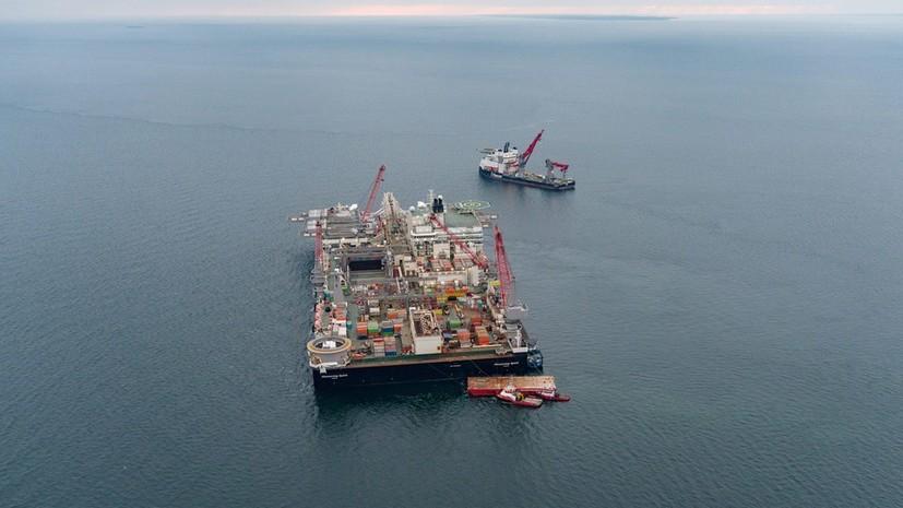 «Попытка обеспечить преимущество»: в Москве прокомментировали угрозы США ввести санкции из-за «Северного потока — 2»
