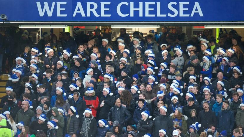 УЕФА открыл дело в отношении «Челси» из-за расистских выкриков фанатов на матче ЛЕ