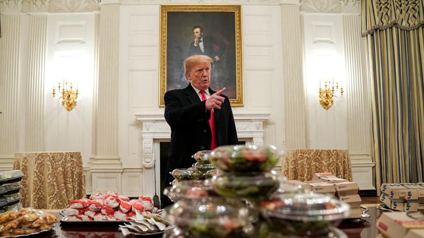 Трамп угостил футболистов фастфудом на приёме в Белом доме
