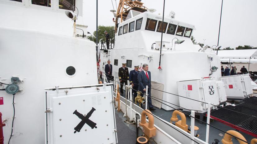 В Раде назвали «черметом» переданные Украине корабли