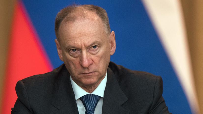 Патрушев заявил о снижении террористической активности в России