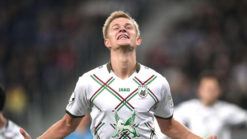 Футболист «Рубина» Сорокин прокомментировал вызов в сборную России