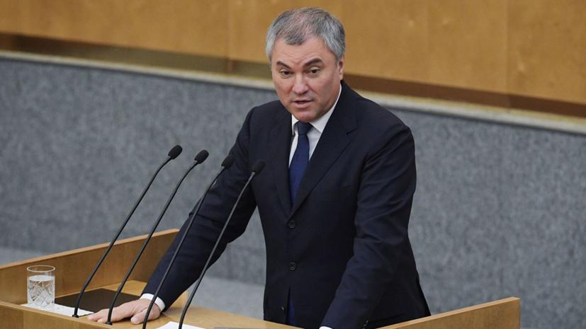 Володин объяснил невозможность участия России в работе ПАСЕ