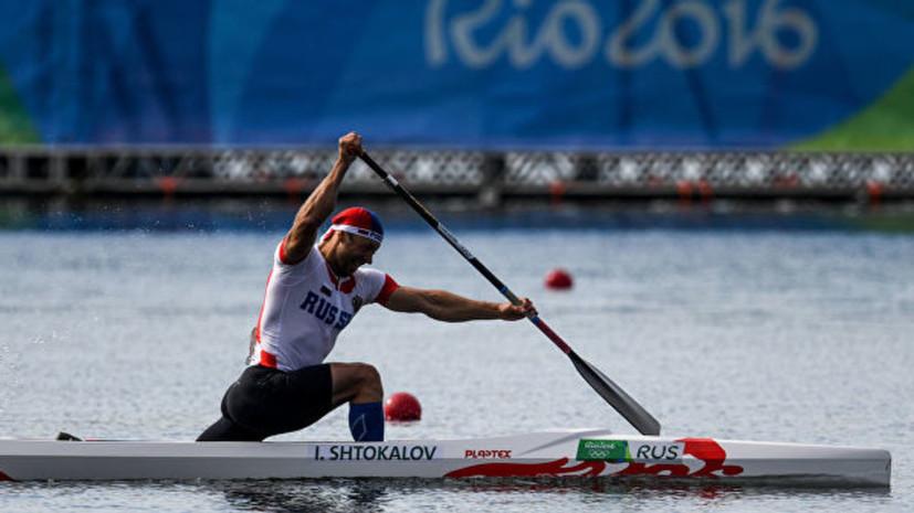 Каноист Штокалов: эпопея с возвратом медали ОИ-2016 всё ещё длится
