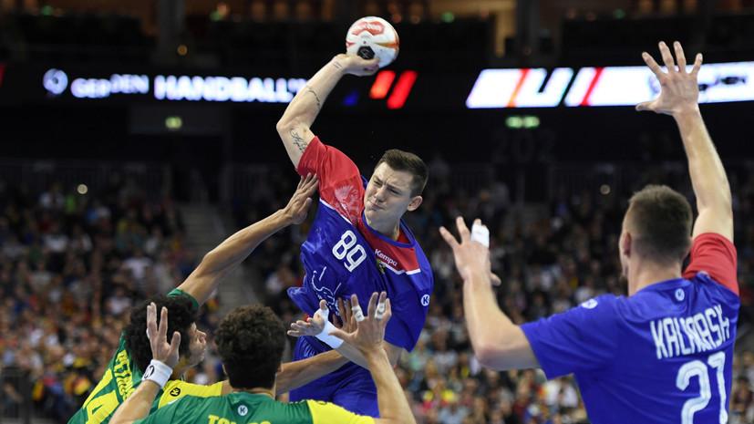 Сборная России по гандболу проиграла Бразилии на чемпионате мира