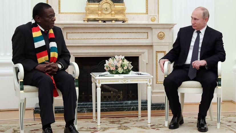 Россия и Зимбабве подписали ряд договоров