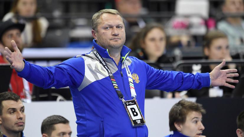 Тренер сборной России по гандболу о выходе из группы на ЧМ: нужно надеяться на чудо