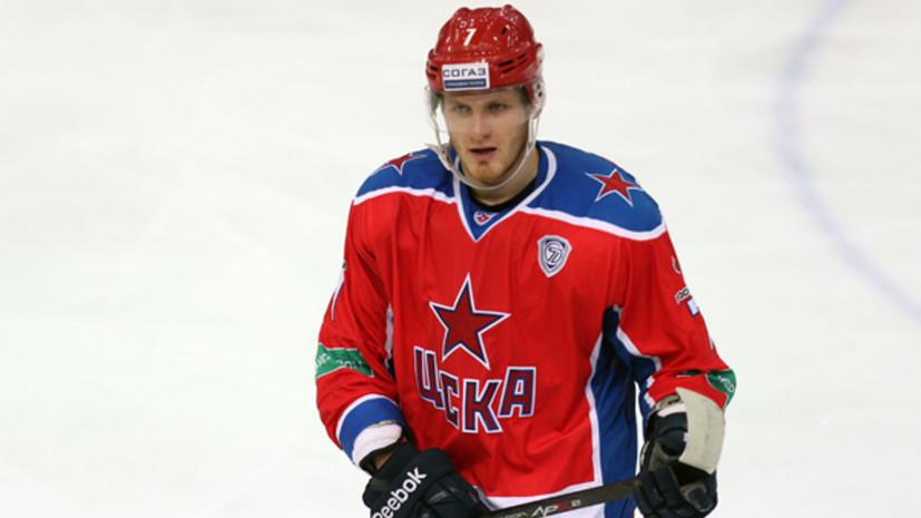 Шайба Телегина помогла ЦСКА прервать победную серию «Металлурга» в КХЛ