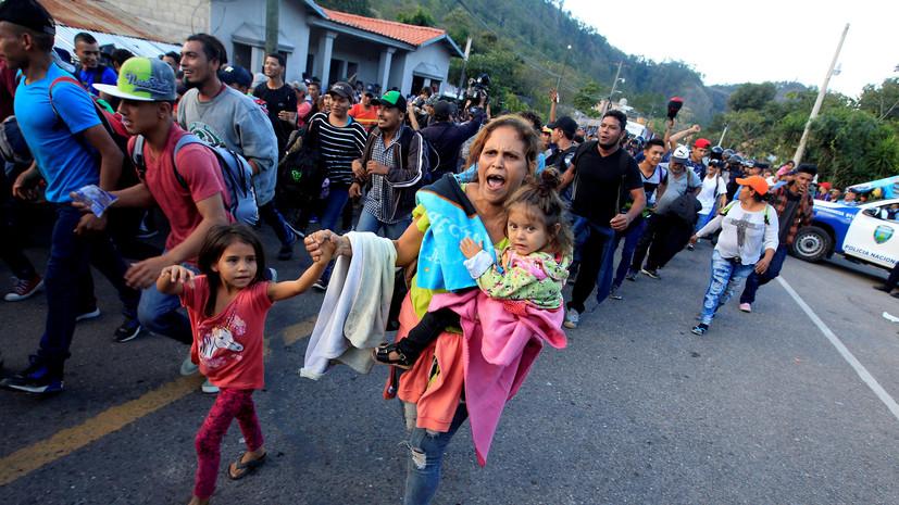 Новый караван мигрантов прорвался из Гондураса в Гватемалу