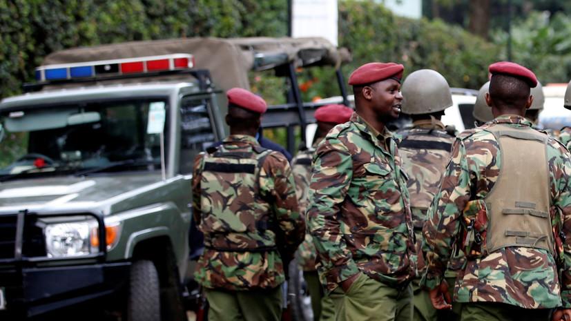 СМИ сообщили о ликвидации устроивших нападение на отель в Кении