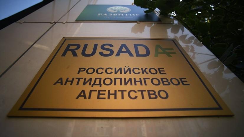В РУСАДА прокомментировали информацию о возможности бесследного вскрытия пробирок с допинг-пробами