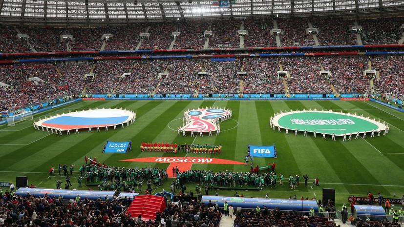 Лавров назвал ЧМ-2018 по футболу в России «триумфом народной дипломатии»
