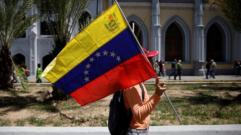 Лавров назвал тревожной позицию США по ситуации в Венесуэле