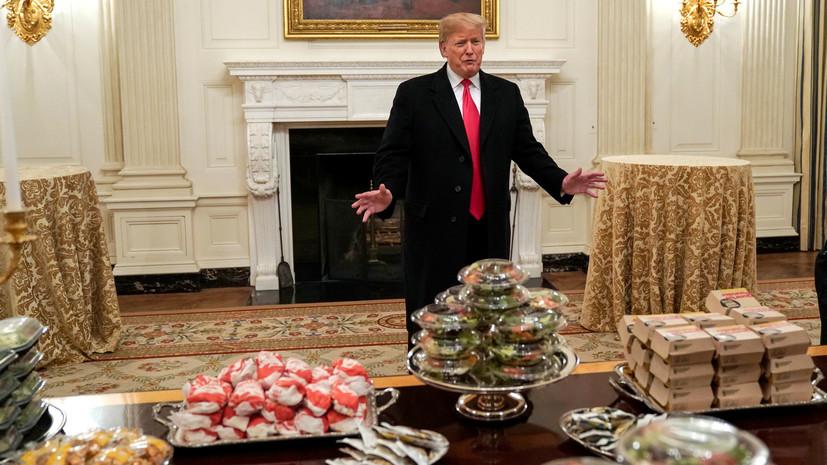 Диетолог оценила приём, на котором Трамп накормил спортсменов фастфудом