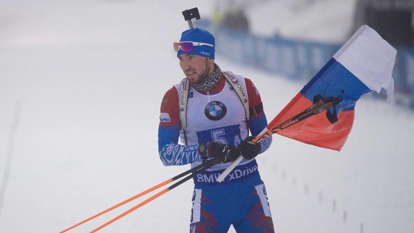 Логинов заявил, что хотел бы выступить на этапах Кубка мира по биатлону в Северной Америке