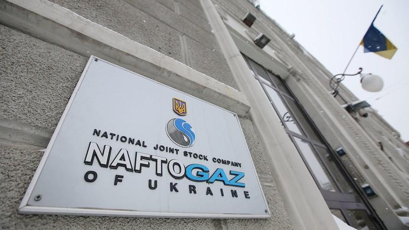 На Украине пересмотрят условияконтракта с руководством«Нафтогаза»