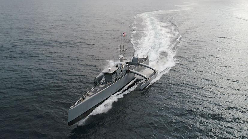 «Не завтрашний день»: зачем США нужны надводные морские беспилотники