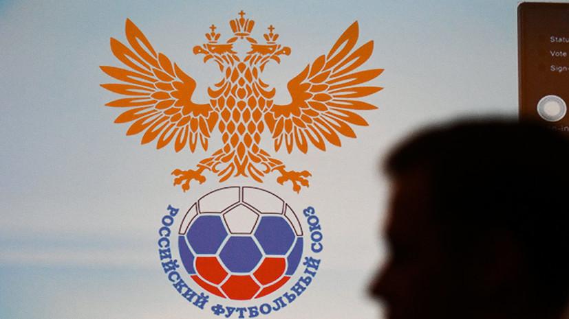 Кузьмин прокомментировал отказ РФС регистрировать его кандидатуру на выборах президента организации